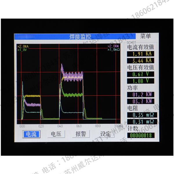 逆变焊接电源质量监控画面