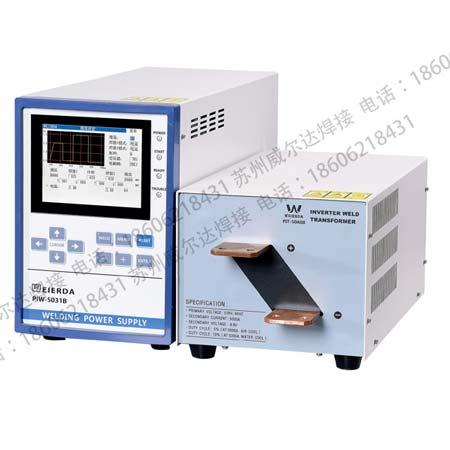 精密逆变点焊机电源PIW-5031B