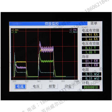 焊接电流监控