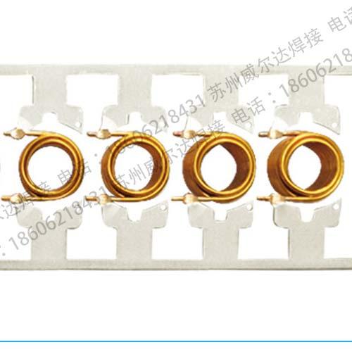 电感线圈焊接